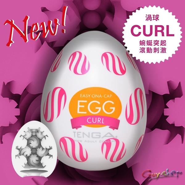 【CURL渦球】日本TENGA NEW EGG 歡樂系列 EGG-W05挺趣蛋