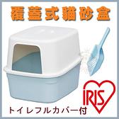 『寵喵樂旗艦店』日本 IRIS《NE-480F》全覆蓋式貓砂屋 - 38*48*38 cm (共三款色系)