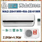 【萬士益冷氣】5-7+7-9坪 極定頻一對二《MA2-2841MR/RA-28+41MR》全新原廠保固