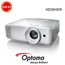 「新品上市 4K READY」 OPTOMA 奧圖碼 HD39HDR 4200流明 Full HD 高亮度家庭娛樂投影機 公司貨 原廠保固
