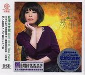 【停看聽音響唱片】【CD】蔡琴往事2:綠島小夜曲(SQCD版)