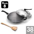 (買一送二) Woody 8 純手工鑄造鈦合金不沾炒鍋 38cm (含鍋蓋+木煎匙)【送】專用棕刷+無磷洗碗皂
