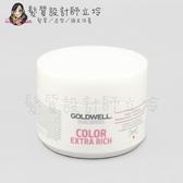 立坽『深層護髮』歌薇公司貨 GOLDWELL 光感60秒髮膜200ml IH04