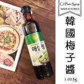 韓國料理 CJ 梅子醬 佐料 韓式料理 梅子 1.025g 【(即期品 賞味期限9/14可接受再下單)】韓式必備
