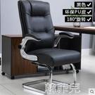 電競椅 電腦椅家用老板椅真皮會議椅辦公椅舒適久坐弓形椅轉椅麻將椅子 MKS韓菲兒