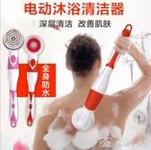 電動防水洗澡刷 洗澡沐浴刷 長柄按摩刷搓澡spa搓背刷子 YXS 新年禮物