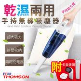 THOMSON 法國無線吸塵器 乾濕兩用 家用吸塵器 車用無線充電吸塵器 汽車吸塵器【DE294】