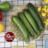 【鮮採家】台灣特選清爽嫩綠櫛瓜節瓜10台斤(約15-30條入)