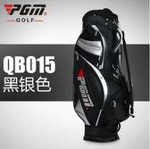 首件特惠! PGM 高爾夫球包 男士 防水PU 標準球包  主圖款【QB015黑銀色】