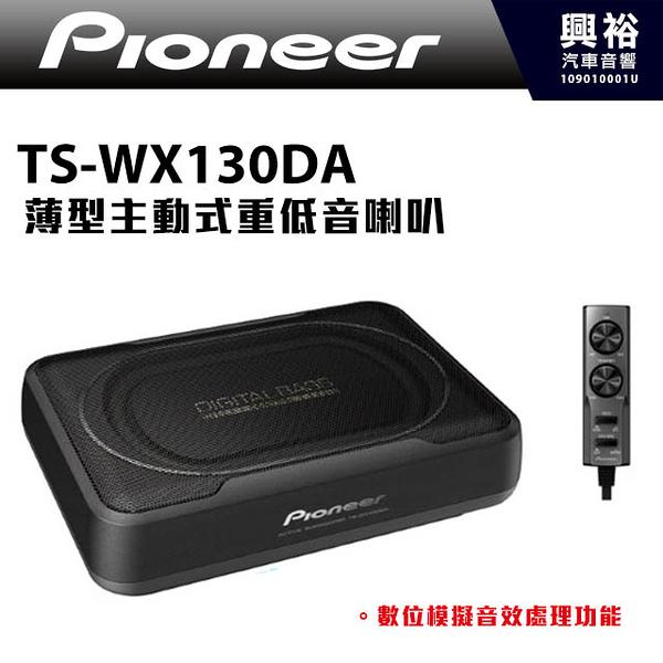 【Pioneer】TS-WX130DA 薄型主動式重低音喇叭*體積小不佔空間 *數位模擬音效功能