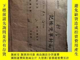 二手書博民逛書店罕見記帳憑單(單單帶最高指示)Y16696 不祥 不祥 出版19