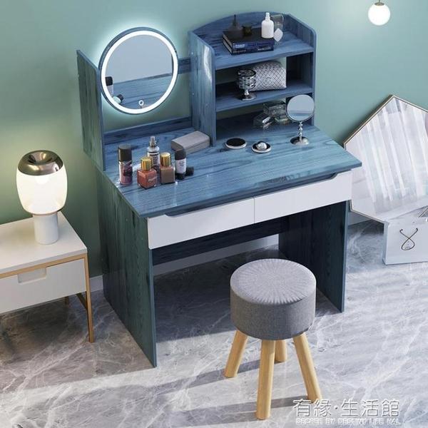 化妝桌 梳妝台臥室簡約現代北歐網紅經濟型 化妝台小戶型梳妝台網紅ins風AQ 有緣生活館
