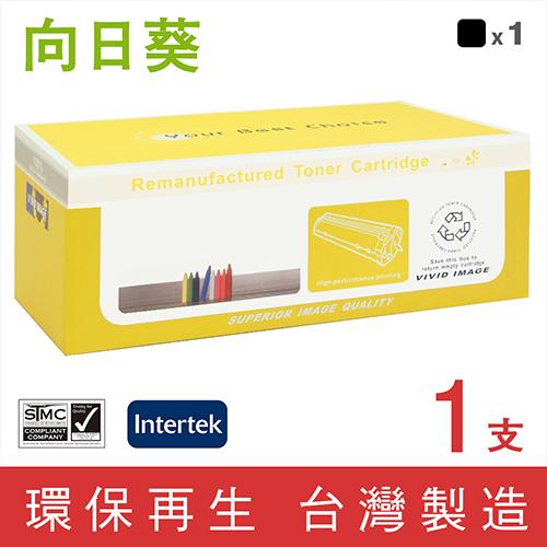 向日葵 for Fuji Xerox CT350485 黑色環保碳粉匣/適用 DocuPrint C2100 / C3210DX