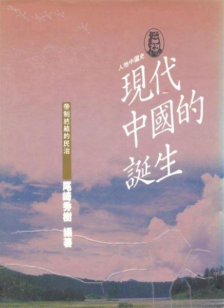 (二手書)現代中國的誕生