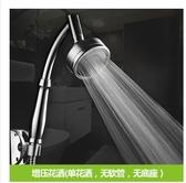 淋浴頭花灑噴頭增壓太空鋁手持熱水器淋雨套裝浴室蓮蓬頭淋浴花曬