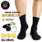 【衣襪酷】莫代爾寬口襪 短襪 素面款 極致柔軟 台灣製 SINA COVA 老船長