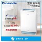 【結帳再折+分期0利率】Panasonic 國際牌 nanoe加濕型 空氣清淨機 F-VXM35W 8坪適用 台灣公司貨