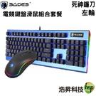 【搭左輪電競滑鼠】SADES Sickle 死神鐮刀 藍光側RGB 104KEY 鍵盤 中文注音版