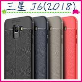 三星 Galaxy J6 (2018) 5.6吋 荔枝皮紋背蓋 時尚手機殼 全包邊保護套 TPU軟殼手機套 矽膠保護殼 後殼