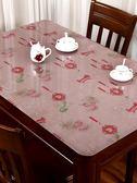 軟玻璃餐桌茶幾墊防水防燙防油免洗3D多彩北歐式PVC塑料膠墊桌布 探索先鋒