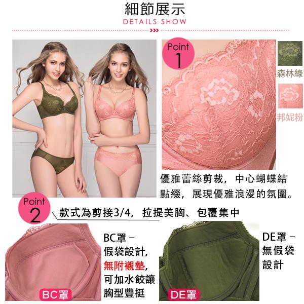 思薇爾-花慕系列B-E罩蕾絲包覆內衣(森林綠)