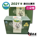 2021春 鹿谷比賽茶 三朵梅 全祥茶莊...