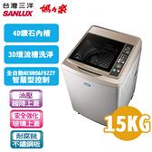 SANLUX 台灣三洋 媽媽樂15公斤 超音波單槽洗衣機 SW-15AS6 內外不銹鋼