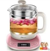 【電壓220V 】養生壺加厚玻璃多功能全自動電熱燒水壺