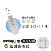 [客訂]【配件】日象微電腦定時遙控立扇 原廠專用遙控器