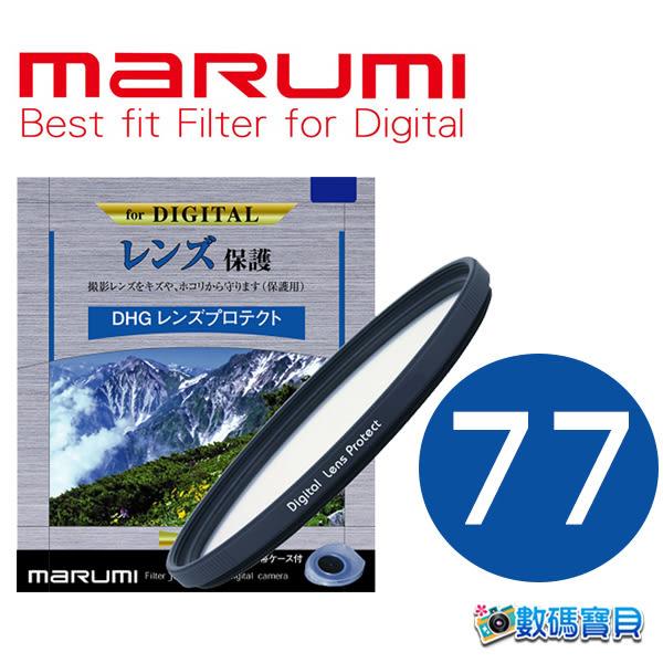 【分期0利率 免運】Marumi DHG 77 mm Lens Protect 數位多層鍍膜保護鏡 (彩宣公司貨) LP PT