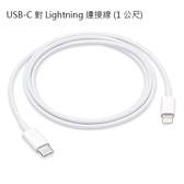 ▼【神腦貨 盒裝】Apple USB-C對Lightning 連接線 1M 原廠傳輸線 充電線 快充 iPhone 11 Pro Max/12 mini Pro Max