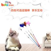 2件裝寵物貓玩具 羽毛花朵鋼絲桿逗貓棒互動【南風小舖】