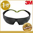 3M極簡風超輕量戶外遮光安全眼鏡【醫碩科技 SF-402AF】 超帥鏡架一體成型PC材質安全防衝擊 護目鏡