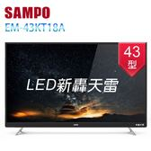 【SAMPO 聲寶】43型新轟天雷 LED液晶顯示器EM-43KT18A(含基本安裝) 贈藍芽自拍腳架