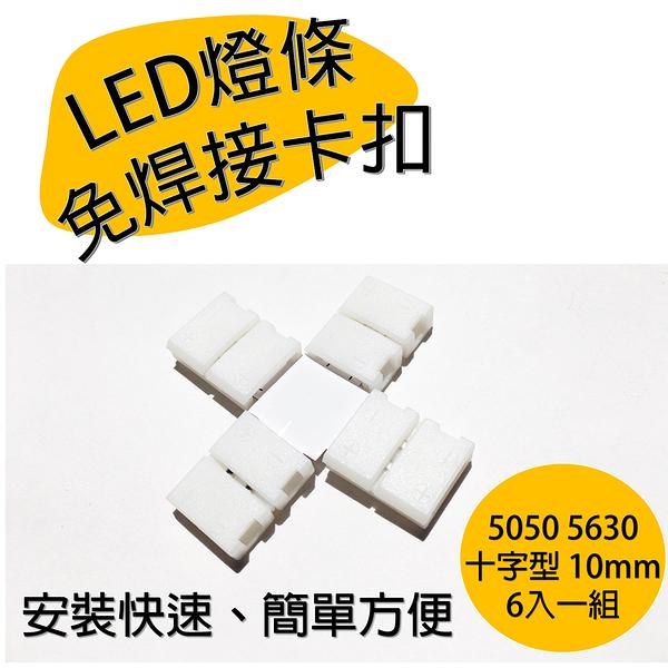5050 5630 LED 單色 燈帶 免焊接 卡扣 連接頭 led燈條 十字型 連接器 10mm 6入一組 $211