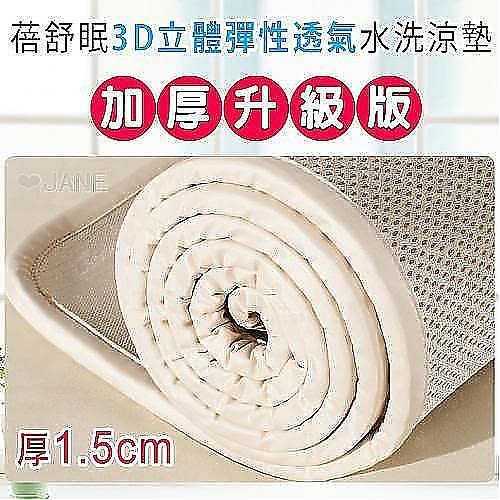 加碼送蓓舒眠3D立體彈簧透氣水洗涼墊 單人加厚升級版 3尺x6.2尺送精裝環保筷