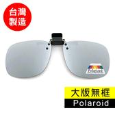 MIT偏光夾片 Polaroid 太陽眼鏡 水銀鏡面【大板無框】超輕防爆鏡片 防眩光 近視族專用 BSMI檢驗合格