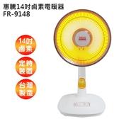 【惠騰】14吋鹵素電暖器(FR-9148)