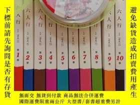 二手書博民逛書店六人行(又名罕見老友記)10冊(完整中英對照劇本)(1-10季全