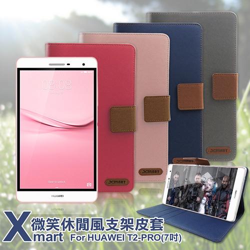 X_mart 華為 HUAWEI T2-PRO(7吋) 微笑休閒風支架皮套