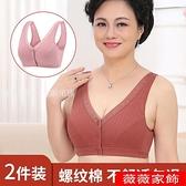 媽媽內衣 媽媽內衣純棉文胸中老年人女士背心式前扣大碼50歲無鋼圈胸罩透氣 薇薇