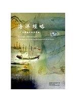 二手書博民逛書店 《海洋經略-永續海洋經營策略》 R2Y ISBN:9789860347999│高雄市政府海洋局