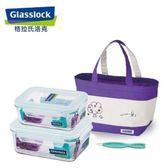 韓國Glasslock 二件式強化玻璃保鮮盒便當袋組(1100ml+715ml)