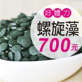 【大醫生技】綠康鮮活頂級螺旋藻(藍藻)1500錠【$700/瓶 買3送1瓶500錠 買6送3瓶500錠】素食可 現貨
