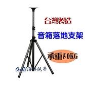 【SP-127】音箱落地立架 舞台喇叭架 外場廣播喇叭音箱架 台灣製造