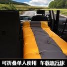 車載充氣床墊轎車SUV後排車中氣墊床旅行床汽車用睡覺床成人睡墊2 樂活生活館