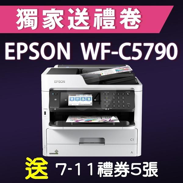 【獨家加碼送500元7-11禮券】EPSON WorkForce Pro WF-C5790 高速商用傳真噴墨複合機 /適用 NO.949