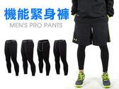 Firestar 男機能緊身長褲(慢跑 路跑 與NIKE PRO同版型≡排汗專家≡