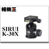 SIRUI K-30X 球型雲台〔載重30Kg〕K30X 立福公司