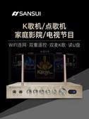 Sansui/山水A4電視k歌網絡點歌機高清無線wifi家用家庭唱歌機頂盒 星河光年DF